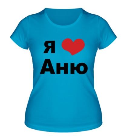 Женская футболка Я люблю Аню