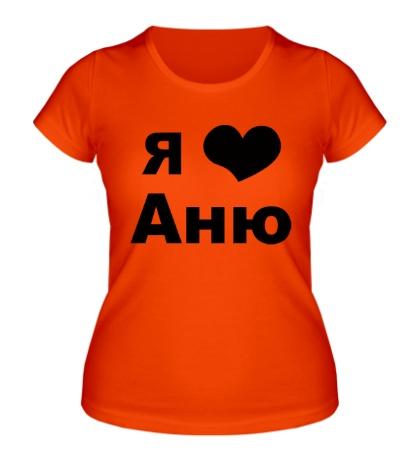 Женская футболка «Я люблю Аню»