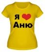 Женская футболка «Я люблю Аню» - Фото 1
