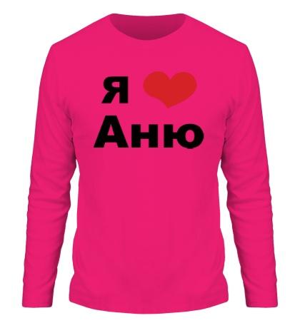 Мужской лонгслив «Я люблю Аню»