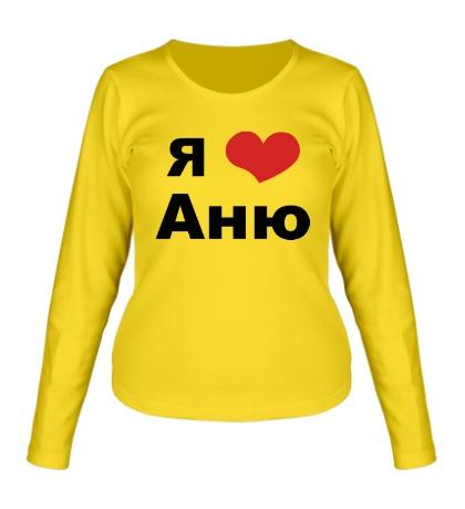 Женский лонгслив «Я люблю Аню»
