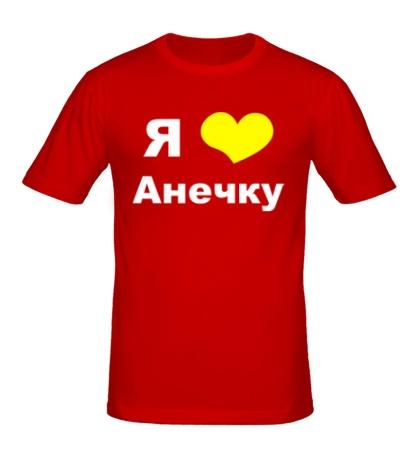 Мужская футболка Я люблю Анечку