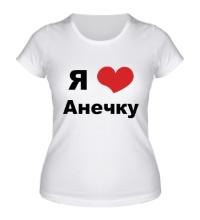 Женская футболка Я люблю Анечку