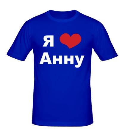 Мужская футболка «Я люблю Анну»