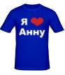 Мужская футболка «Я люблю Анну» - Фото 1