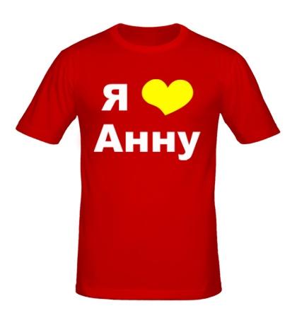 Мужская футболка Я люблю Анну