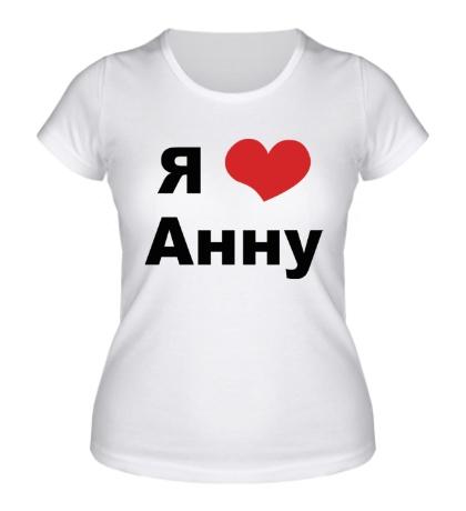 Женская футболка «Я люблю Анну»