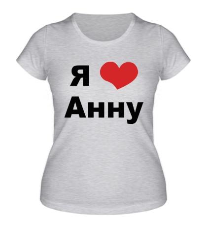 Женская футболка Я люблю Анну
