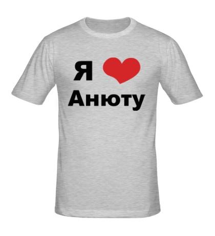 Мужская футболка «Я люблю Анюту»