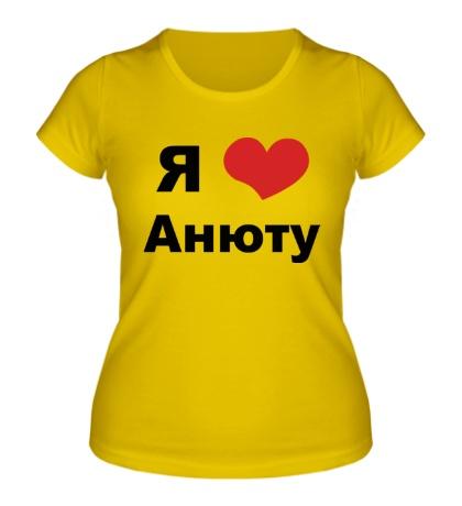 Женская футболка Я люблю Анюту
