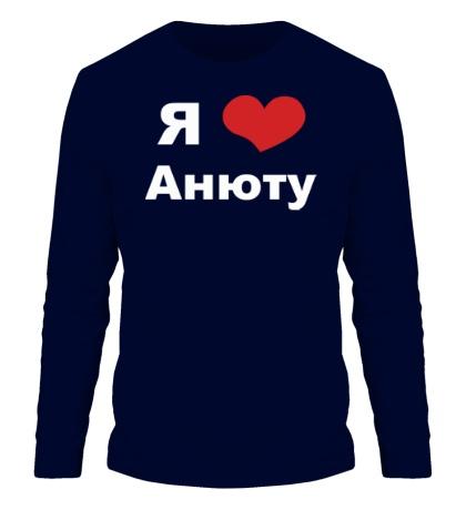Мужской лонгслив «Я люблю Анюту»