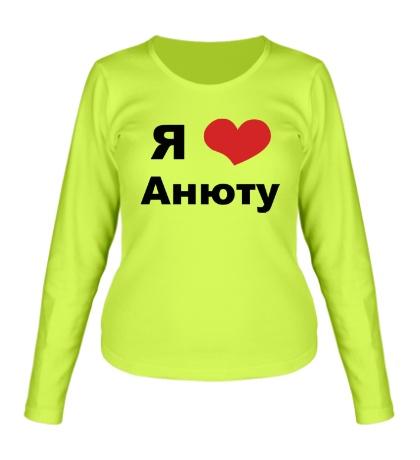 Женский лонгслив «Я люблю Анюту»