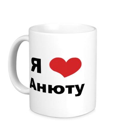 Керамическая кружка «Я люблю Анюту»