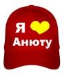 Бейсболка «Я люблю Анюту» - Фото 1