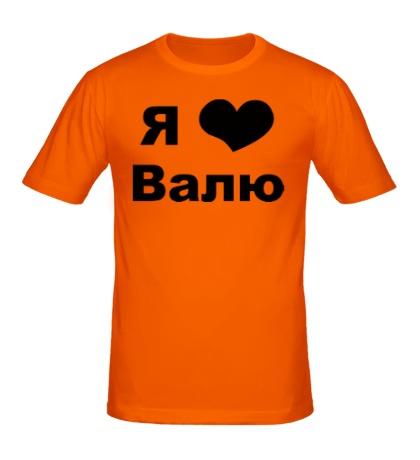 Мужская футболка Я люблю Валю
