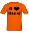 Мужская футболка «Я люблю Валю» - Фото 1