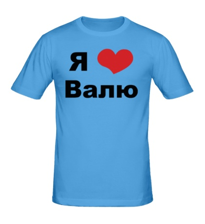 Мужская футболка «Я люблю Валю»