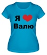 Женская футболка «Я люблю Валю» - Фото 1