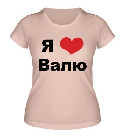 Женская футболка Я люблю Валю