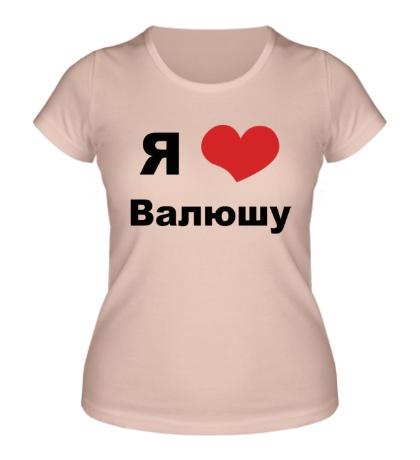 Женская футболка Я люблю Валюшу
