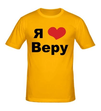 Мужская футболка Я люблю Веру