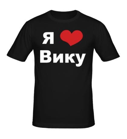 Мужская футболка Я люблю Вику