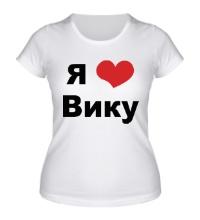 Женская футболка Я люблю Вику