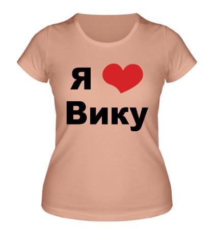 Женская футболка «Я люблю Вику»