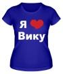 Женская футболка «Я люблю Вику» - Фото 1