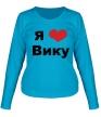 Женский лонгслив «Я люблю Вику» - Фото 1