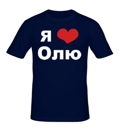 Мужская футболка «Я люблю Олю»