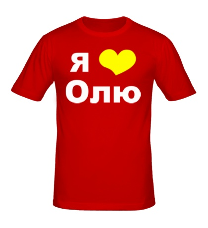 Мужская футболка Я люблю Олю