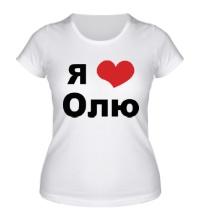 Женская футболка Я люблю Олю