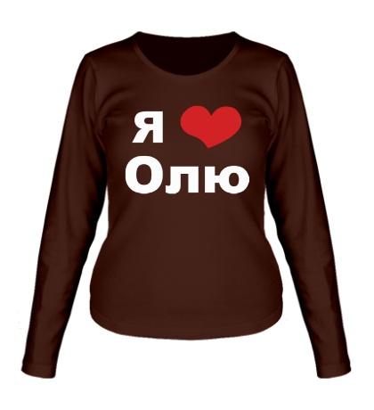 Женский лонгслив «Я люблю Олю»