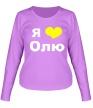 Женский лонгслив «Я люблю Олю» - Фото 1