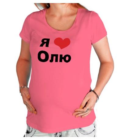 Футболка для беременной Я люблю Олю