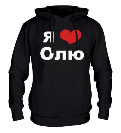 Толстовка с капюшоном «Я люблю Олю»