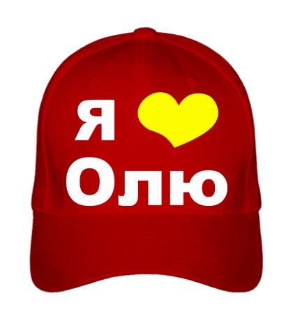 Бейсболка «Я люблю Олю»