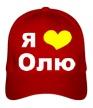 Бейсболка «Я люблю Олю» - Фото 1