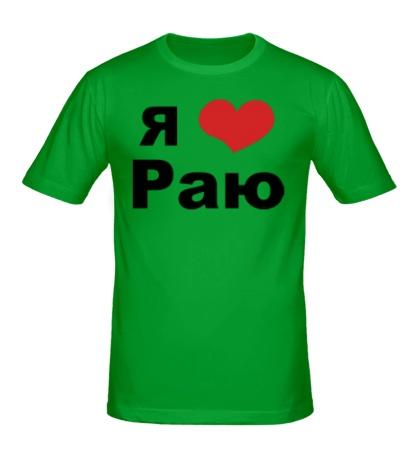 Мужская футболка Я люблю Раю