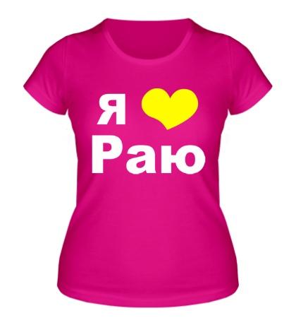 Женская футболка Я люблю Раю