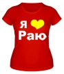 Женская футболка «Я люблю Раю» - Фото 1