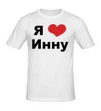 Мужская футболка Я люблю Инну