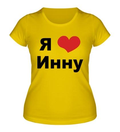 Женская футболка «Я люблю Инну»