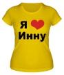 Женская футболка «Я люблю Инну» - Фото 1