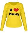 Женский лонгслив «Я люблю Инну» - Фото 1