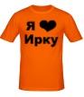 Мужская футболка «Я люблю Ирку» - Фото 1