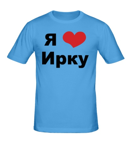 Мужская футболка Я люблю Ирку