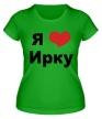 Женская футболка «Я люблю Ирку» - Фото 1