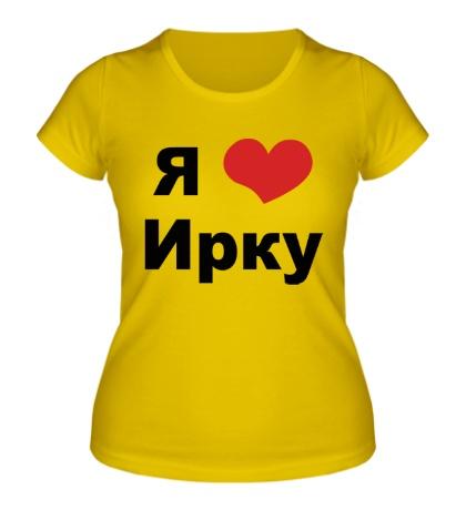 Женская футболка Я люблю Ирку